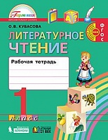 Кубасова. Литературное чтение 1 класс. Рабочая тетрадь