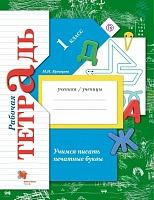 Кузнецова. Учимся писать печатные буквы. 1 класс. Рабочая тетрадь. (ФГОС)