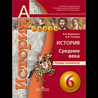Уколова. История. 6 класс. Средние века. Тетрадь-экзаменатор. (УМК