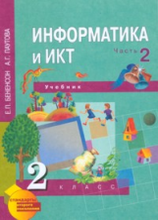 Бененсон. Информатика 2 класс. В 2-х ч. Часть 2. (2-ое полугодие). Учебник. (ФГОС).