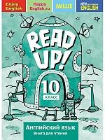 Дворецкая. КДЧ. Почитай! READ UP! Английский язык. 10 класс.