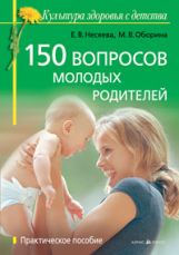 Оборина. 150 вопросов молодых родителей.
