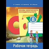 Смирнов. ОБЖ 8 класс. Рабочая тетрадь. (ФГОС)