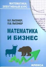 Лысенкер. Математика и бизнес. Элективный курс.
