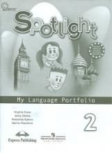 Быкова. Английский язык. Английский в фокусе. 2 класс. Языковой портфель. (ФГОС)