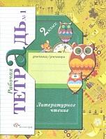 Ефросинина. Литературное чтение. 2 класс. Рабочая тетрадь. В 2-х частях. Часть 1. (ФГОС)