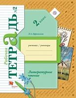 Ефросинина. Литературное чтение. 2 класс. Рабочая тетрадь. В 2-х частях. Часть 2. (ФГОС)