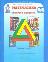 Холодова. Математика. Экспресс-контроль. Рабочая тетрадь 3 класс. (ФГОС)