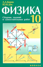 Кирик. Физика 10 класс. Сборник заданий и самостоятельных работ