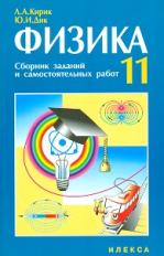 Кирик. Физика 11 класс. Сборник заданий и самостоятельных работ