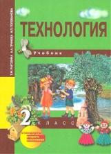 Рагозина. Технология. 2 класс. Учебник. (ФГОС).