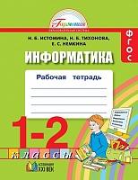 Истомина. Информатика 1-2 класс. Рабочая тетрадь