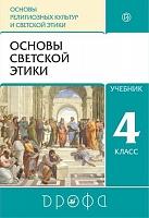 Шемшурин. Основы светской этики. 4 класс. Учебник. (ФГОС)