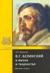 Курилов. Белинский В.Г. в жизни и творчестве.