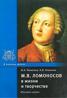 Кошелев. Ломоносов М.В. в жизни и творчестве.