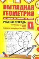 Смирнов. Наглядная геометрия. Рабочая тетрадь №1. (ФГОС).