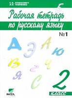 Ломакович. Русский язык. 2 класс. В 2-х ч. Часть 1. Рабочая тетрадь. (ФГОС)