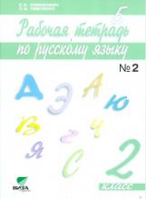 Ломакович. Русский язык. 2 класс. В 2-х ч. Часть 2. Рабочая тетрадь. (ФГОС)