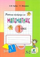 Горбов. Математика. 1 класс. В 2-х ч. Часть 2. Рабочая тетрадь. (ФГОС)