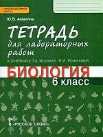 Амахина. Биология. 6 класс. Тетрадь для лабораторных работ. (ФГОС)