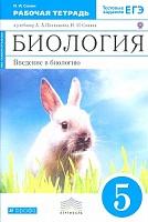 Сонин. Биология. 5 класс. Введение в биологию. Рабочая тетрадь. Тестовые задания ЕГЭ. (синяя) (ФГОС)