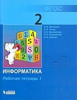 Матвеева. Информатика 2 класс. Рабочая тетрадь В 2ч.Ч.1
