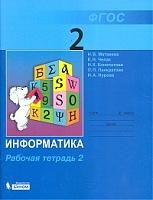 Матвеева. Информатика 2 класс. Рабочая тетрадь В 2ч.Ч.2