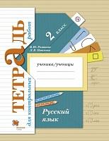 Романова. Русский язык. 2 класс. Тетрадь для контрольных работ. (ФГОС)