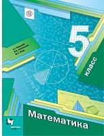 Мерзляк. Математика. 5 класс. Учебник. (ФГОС)