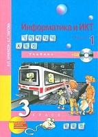Бененсон. Информатика 3 класс. В 2-х ч. Часть 1. (1-ое полугодие). Учебник.+ (CD). (ФГОС)