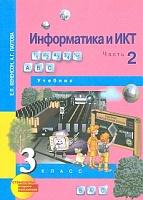 Бененсон. Информатика 3 класс. В 2-х ч. Часть 2. (2-ое полугодие). Учебник. (ФГОС)