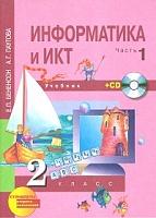 Бененсон. Информатика 2 класс. В 2-х ч. Часть 1. (1-ое полугодие). Учебник. + (CD). (ФГОС).
