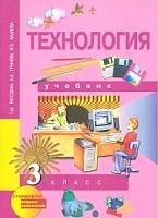 Рагозина. Технология. 3 класс. Учебник. (ФГОС).