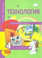 Рагозина. Технология 4 класс. Учебник