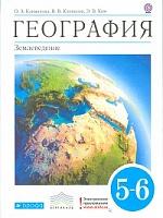 Климанова. География. 5-6 класс. Учебник. Землеведение. (ФГОС)
