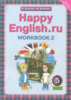 Кауфман. Happy English.ru. Рабочая тетрадь 5 класс. Часть №2. (ФГОС).