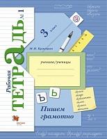 Кузнецова. Пишем грамотно. 3 класс. Рабочая тетрадь. В 2-х частях. Часть 1. (ФГОС)