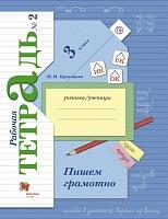 Кузнецова. Пишем грамотно. 3 класс. Рабочая тетрадь. В 2-х частях. Часть 2. (ФГОС)