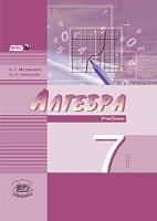 Мордкович. Алгебра. 7 класс. Учебник. В 2-х частях. Углубленное изучение. (Комплект) (ФГОС) /Николаев.