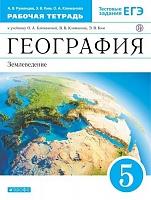 Климанова. География. 5 класс. Землеведение. Рабочая тетрадь. Тестовые задания ЕГЭ. (ФГОС)