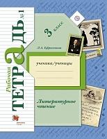 Ефросинина. Литературное чтение. 3 класс. Рабочая тетрадь. В 2-х частях. Часть 1. (ФГОС)
