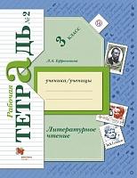Ефросинина. Литературное чтение. 3 класс. Рабочая тетрадь. В 2-х частях. Часть 2. (ФГОС)