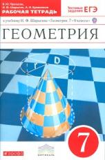 Шарыгин. Геометрия. 7 класс. Рабочая тетрадь (с тестовыми заданиями ЕГЭ). ВЕРТИКАЛЬ. (ФГОС)