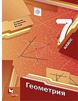 Мерзляк. Геометрия. 7 класс. Учебник. (ФГОС)