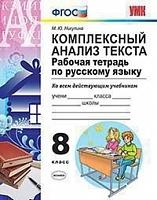 Никулина. УМК. Рабочая тетрадь по русскому языку 8 класс. Комплексный анализ текста