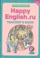 Кауфман. Happy English.ru. КДУ 7 класс. Методика. (ФГОС).