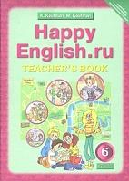 Кауфман. Happy English.ru. КДУ 6 класс. Методика. (ФГОС).