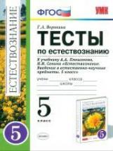 УМК Плешаков, Сонин. Естествознание. Тесты. 5 класс. /Воронина. (ФГОС).