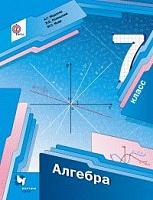 Мерзляк. Алгебра. 7 класс. Учебник. (ФГОС) /Полонский.
