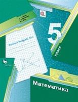 Мерзляк. Математика. 5 класс. Рабочая тетрадь. В 2-х частях. Часть 1. (ФГОС)